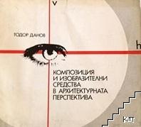 Композиция и изобразителни средства в архитектурната перспектива
