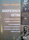 Мажоритарната система и парламентарните избори в България