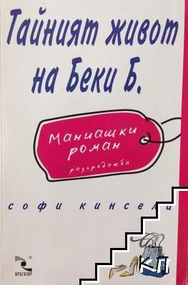 Маниашки роман. Книга 1: Тайният живот на Беки Б.