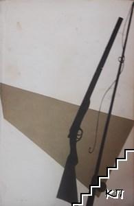 С пушка и въдица