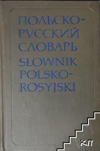 Польско-русский словарь / Slovnik polsko-rosujcki. A-Z