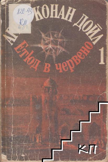 Етюд в червено
