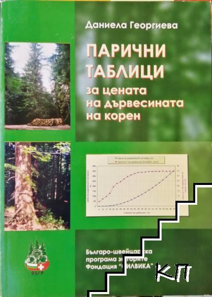 Парични таблици за цената на дървесината на корен
