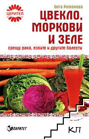 Цвекло, моркови и зеле