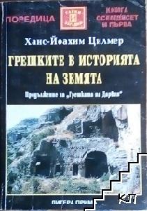 Грешките в историята на Земята
