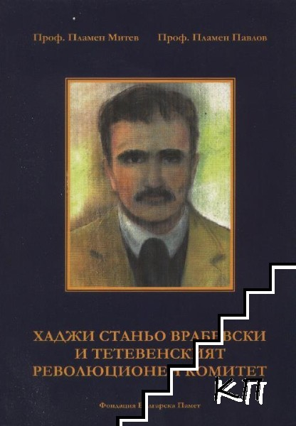 Хаджи Станьо Врабевски и Тетевенският революционен комитет