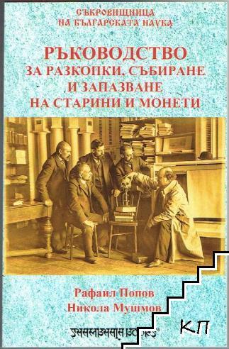 Ръководство за разкопки, събиране и запазване на старини и монети