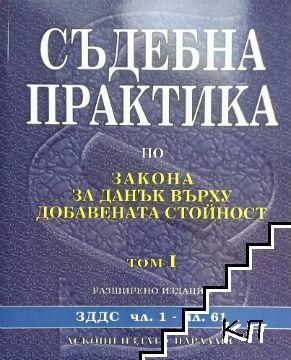 Съдебна практика по Закона за данък върху добавената стойност. Том 1-2