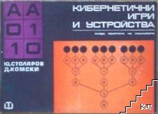 Кибернетични игри и устройства