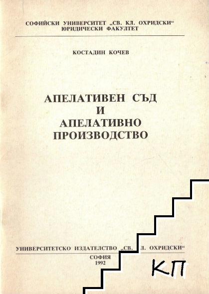 Апелативен съд и апелативно производство