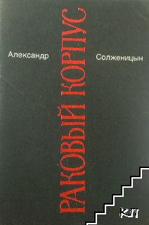Малое собрание сочинений в семи томах. Том 4: Раковый корпус