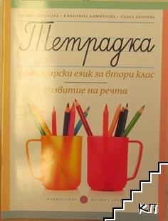 Тетрадка по български език за развитие на речта за 2. клас