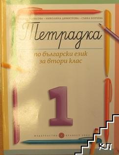 Тетрадка по български език за 2. клас № 1