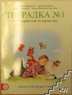 Тетрадка по български език за 3. клас № 1