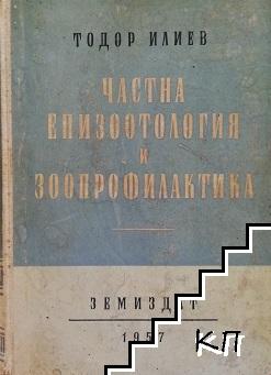Частна епизоотология и зоопрофилактика