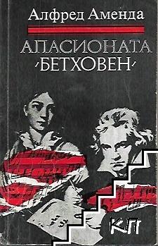 Апасионата ''Бетховен''
