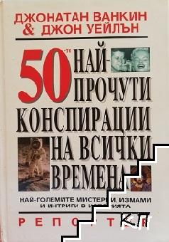 50-те най-прочути конспирации на всички времена