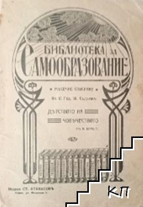 Библиотека за самообразование. Кн. 5 / 1912