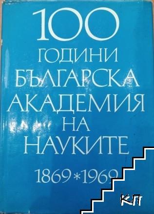 Сто години БАН 1869-1969