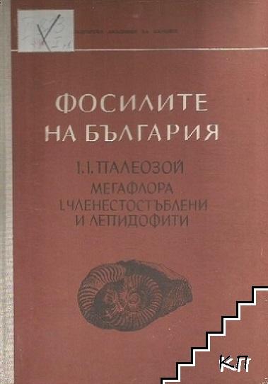 Фосилите на България. Том 1: 1. Палеозой. Мегафлора. 1. Членостостъблени и лепидофити