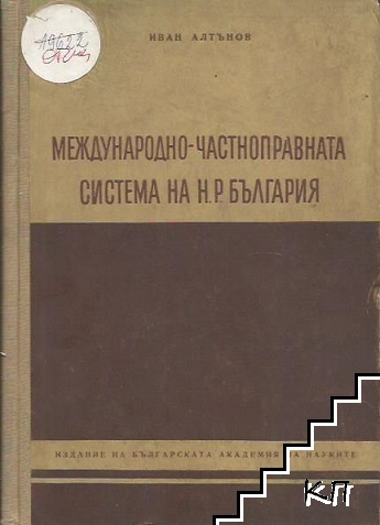 Международно-частноправната система на Народна република България