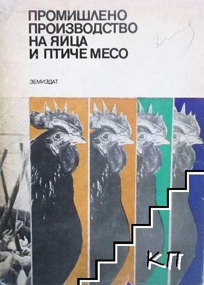 Промишлено производство на яйца и птиче месо