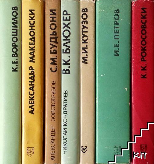 Книги за пълководци на Военно издателство. Комплект от 7 книги