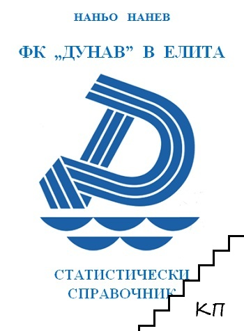 "ФК ""Дунав"" в елита"