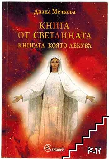 Книгите, които лекуват. Книга 1: Книга от светлината