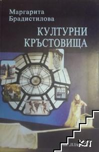 Културни кръстовища