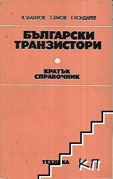 Български транзистори