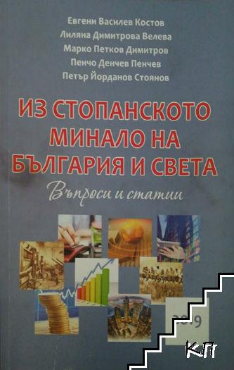 Из стопанското минало на България и света