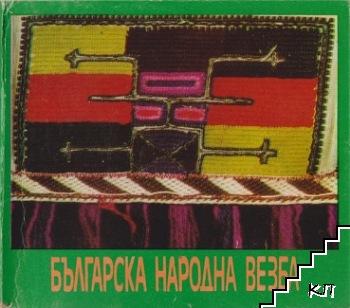 Българска народна везба