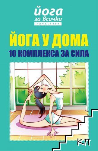 Йога у дома
