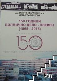 150 години болнично дело - Плевен (1865-2015)