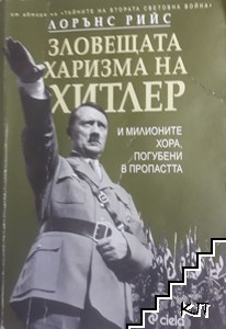 Зловещата каризма на Хитлер