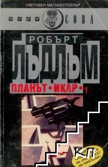"""Планът """"Икар"""". Книга 1"""