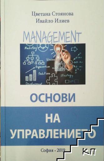 Management. Основи на управлението