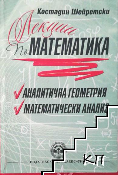 Лекции по математика: Аналитична геометрия. Математически анализ