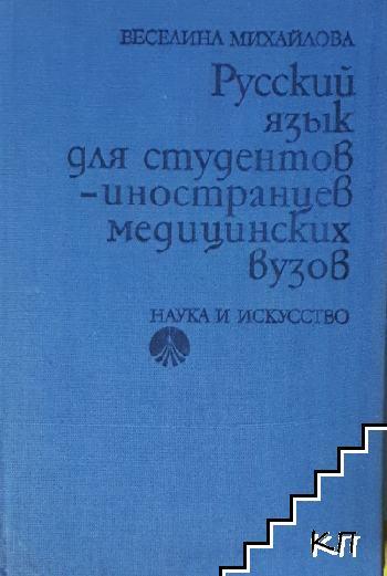 Русский язык для студентов-иностранцев медицинских вузов