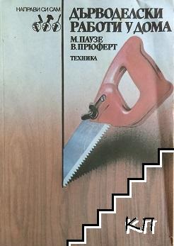 Дърводелски работи у дома