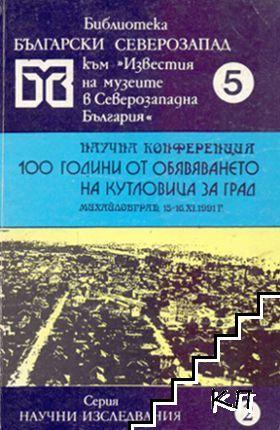 """Научна конференция """"100 години от обявяването на Кутловица за град"""""""