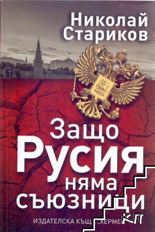Защо Русия няма съюзници