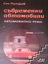 Съвременни автомобили