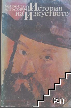 История на изкуството. Том 1-4 (Допълнителна снимка 3)