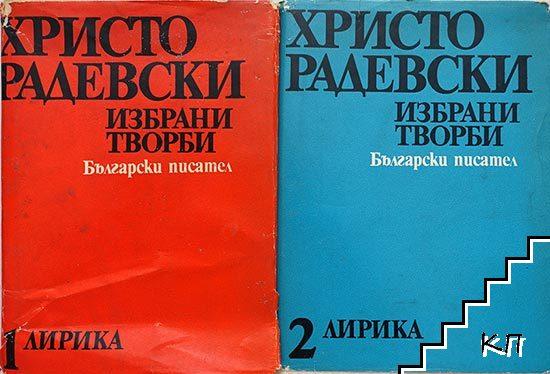 Избрани творби в четири книги. Книга 1-2