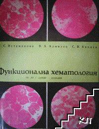 Функционална хематология