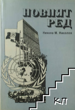 Новият ред / Тайните протоколи / Световната конспирация / Маските на величията