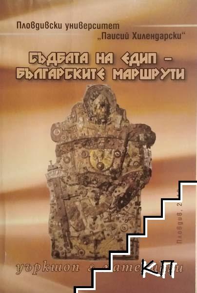 Съдбата на Едип - българските маршрути