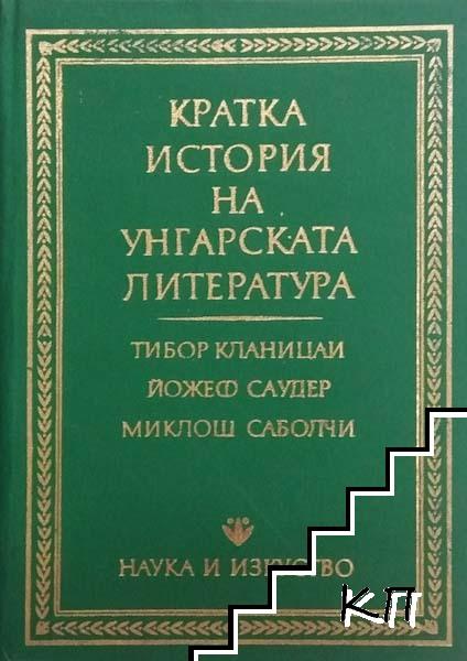 Кратка история на унгарската литература